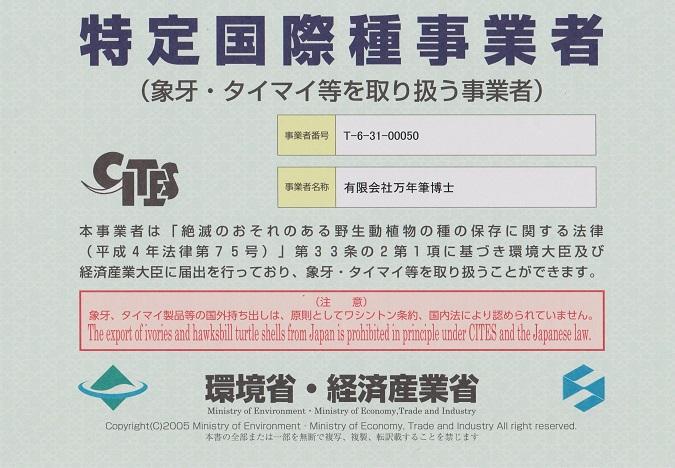 特定国採取事業者の証明書
